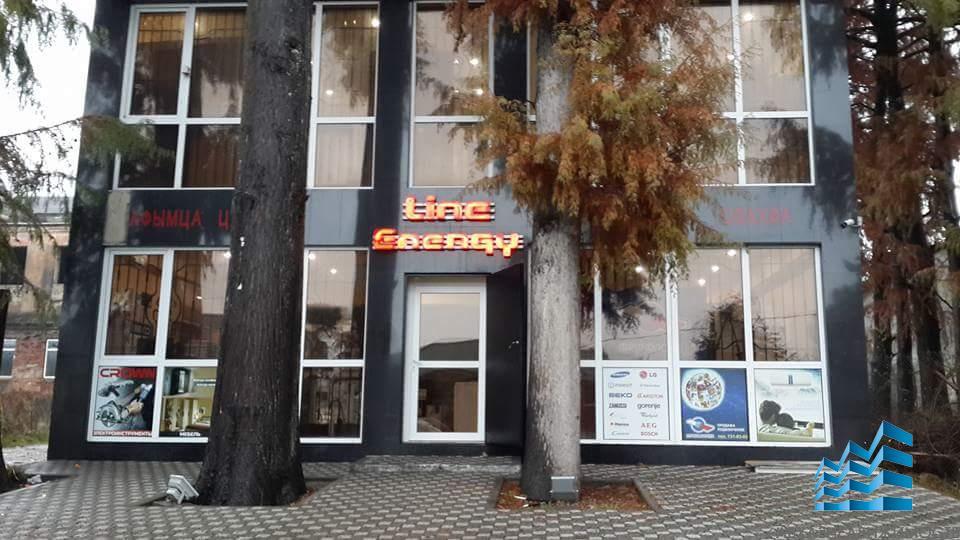 Действующий магазин 200 кв.м. в Гудауте (район рынка)